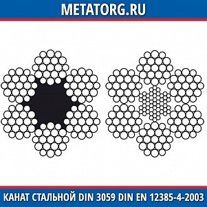 Канат стальной 10 мм DIN 3059 DIN EN 12385-4-2003